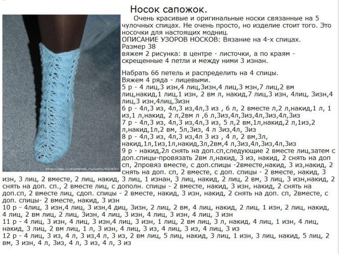 описание носки и сапожки схемы