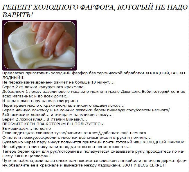 Холодный фарфор рецепт своими руками мастер класс