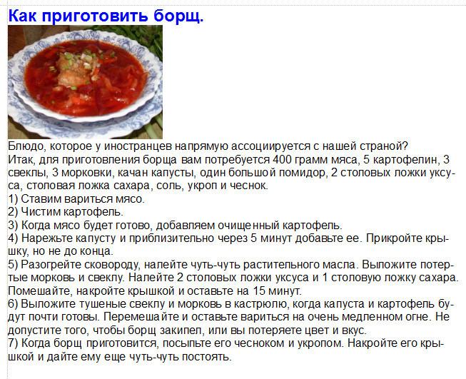 Рецепт борща с мясом в картинках